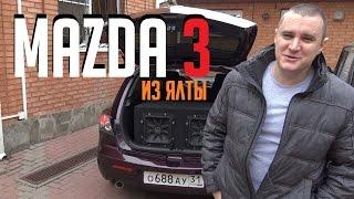 видео Аудиосистема в Mazda 3 Sport