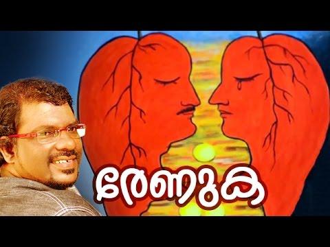 Murukan Kattakada Famous Malayalam Poem | Renuka | Poetry Painting | Sunil Kulanada