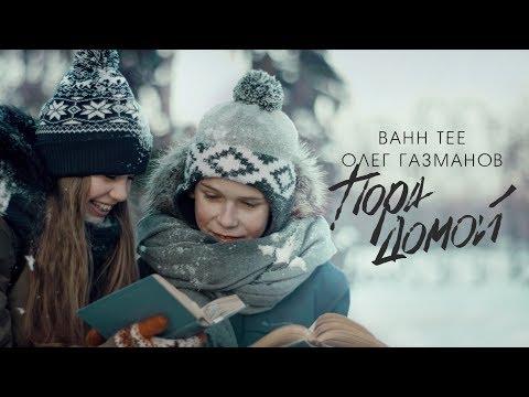 Bahh Tee И Олег Газманов - Пора Домой