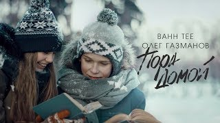 Download Bahh Tee и Олег Газманов - Пора Домой Mp3 and Videos