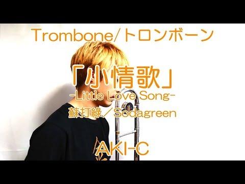 【蘇打綠】「小情歌 Little Love Song」Trombone solo【Sodagreen】