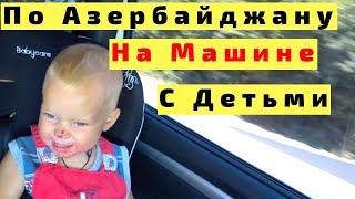 В Баку на Машине с Детьми из Габалы. Азербайджан. Прогулка по Баку