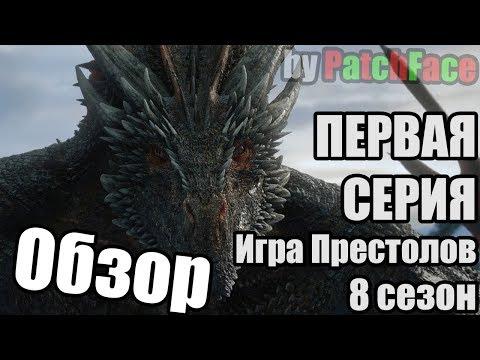 Обзор 1 серии 8 сезона Игры Престолов (GoT S08e01)