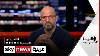 القاهرة تنفذ الشروط التركية لعودة العلاقات بين البلدين   #الليلة_مع_نديم