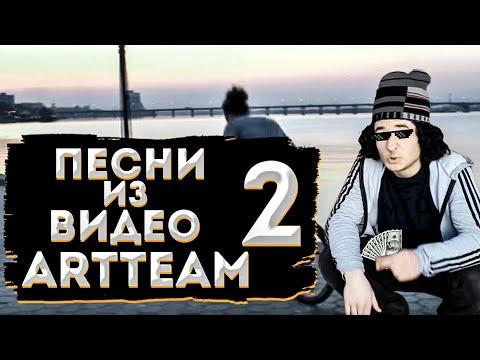 Видео: ПЕСНИ ИЗ ВИДЕО ARTTEAM (5 треков) - ЧАСТЬ 2