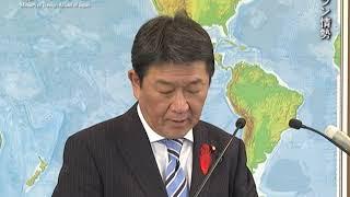 茂木外務大臣会見(令和元年10月1日)