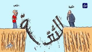 كاريكاتير.. جسر الثقة بين الحكومة والشعب - (7-9-2019)