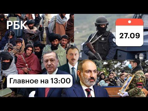 Афганистан, Таджикистан. Талибы запретили брить бороды. Карабах, год спустя. Сербия, танки, Косово