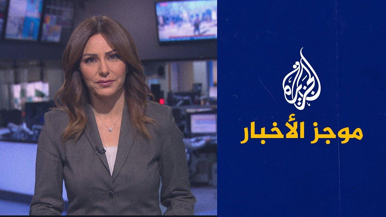موجز الأخبار - التاسعة صباحا 27/02/2021  - نشر قبل 3 ساعة
