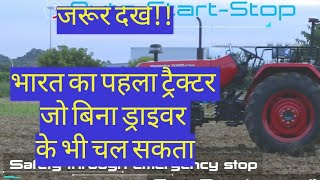 mahindra launch driverless tractor
