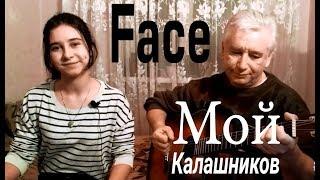 МОЙ КАЛАШНИКОВ - FACE (cover на гитаре Tanya Quant)