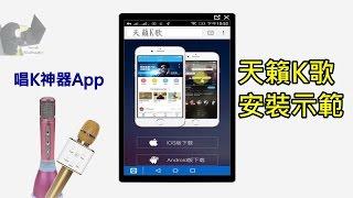 天籟K歌下載安裝教學示範 Karaoke App installation