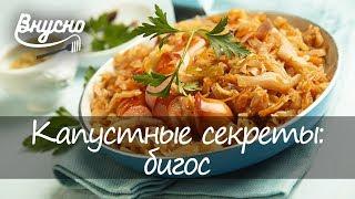 Капустные секреты: как правильно готовить бигос - Готовим Вкусно 360!