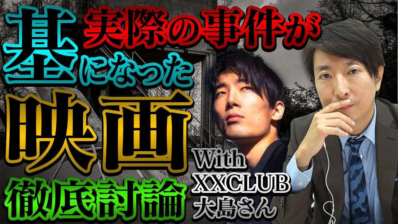 【閲覧注意】実際の事件を基に作られた映画をXXCLUB・大島さんと徹底議論!!