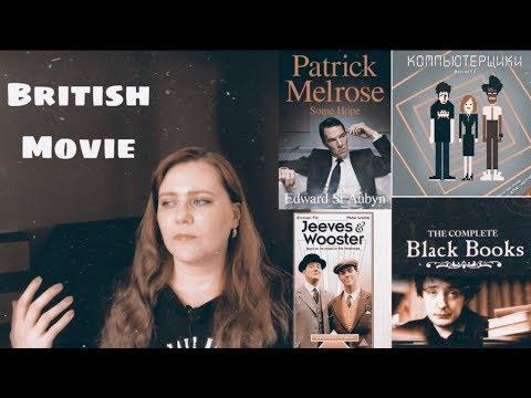 Британские сериалы. Что я смотрю? Любимая классика🎥