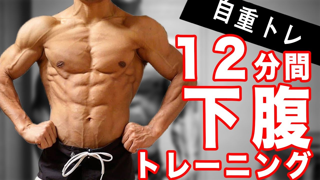 【10分間】下腹部を徹底的に鍛える腹筋トレーニング!!