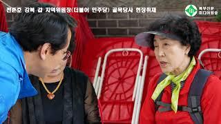 북부신문 미디어방송 천준호 강북갑 지역위원장 골목당사 …