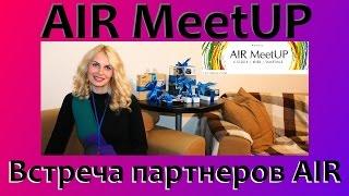 Встреча партнеров AIR #AIRMeetUP