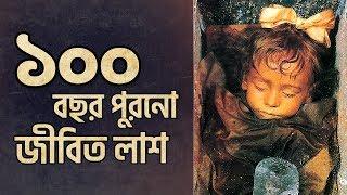 The Mummy of Rosalia Lambardo | Behind The Story of Ghost Mummy in Bangla