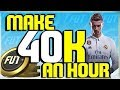 MAKE COINS FOR WORLD CUP MODE 40K AN HOUR TRADING METHOD FIFA 18 BIN SNIPING FILTER COINS FAST