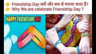 Friendship Day क्यों और कब से मनाया जाता है?Why We are celebrate Friendship Day ?
