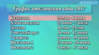 График отключения горячей воды в Ивантеевке на лето 2017 года