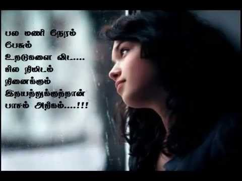 517+ New Kathal Kavidhaigal   Love kavithaigal   Tamil
