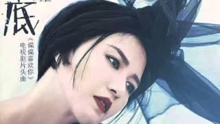 譚維維 - 愛到底 [歌詞字幕][電視劇《偏偏喜歡你》主題曲][完整高清音質] DESTINED TO LOVE YOU Theme Song