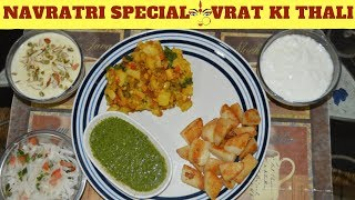 Navratri Special- व्रत की थाली  (Hindi) | Upvas Recipes | Real Homemaking