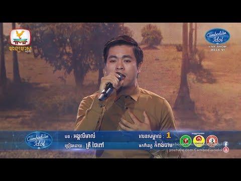 Cambodian Idol Season 3 Live Show Week 6 | Kry Thai Pov - Angkuly Meal