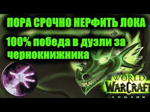 ПОРА СРОЧНО НЕРФИТЬ ЛОКА или как 100% выиграть в дуэли за Лока WoW Легион