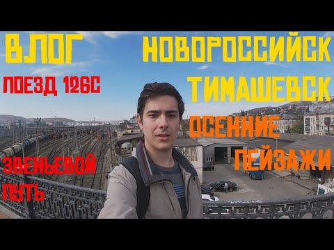 Новороссийск — Тимашевск на поезде 126С. Влог [5/2019 | 5]