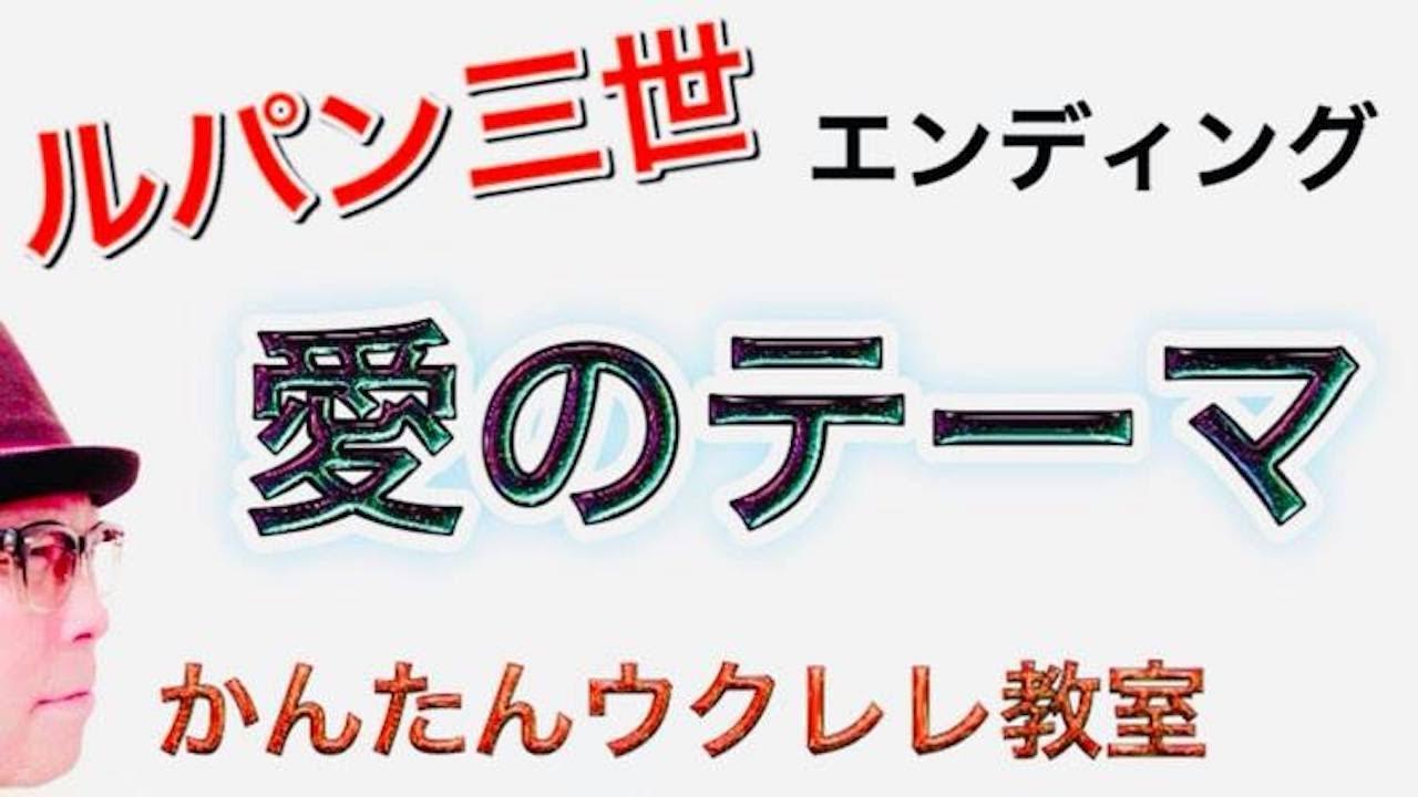 「愛のテーマ」ルパン三世 - エンディング曲【ウクレレ 超かんたん版 コード&レッスン付】 #GAZZLELE