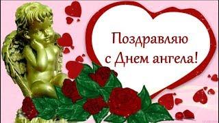 Красивое поздравление с Днем ангела!