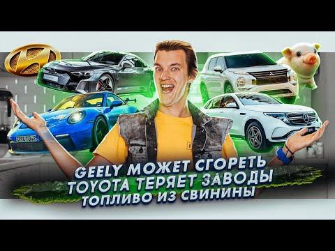 Отзывная кампания Geely Atlas | Toyota временно закрывает 9 заводов | В Финляндии ездят на свинине