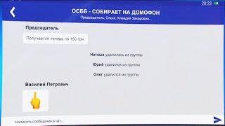 Переписка ОСББ в Вайбере – Дизель Шоу 2018 | ЮМОР ICTV