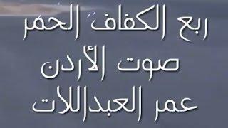 ربع الكفاف الحمر ... عمر العبداللات