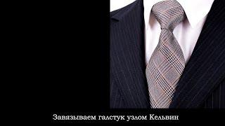 Как завязывать галстук. Узел Кельвин