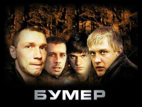 Бумер -  Мобильник (Bumer Mobilnik) Soundtrack