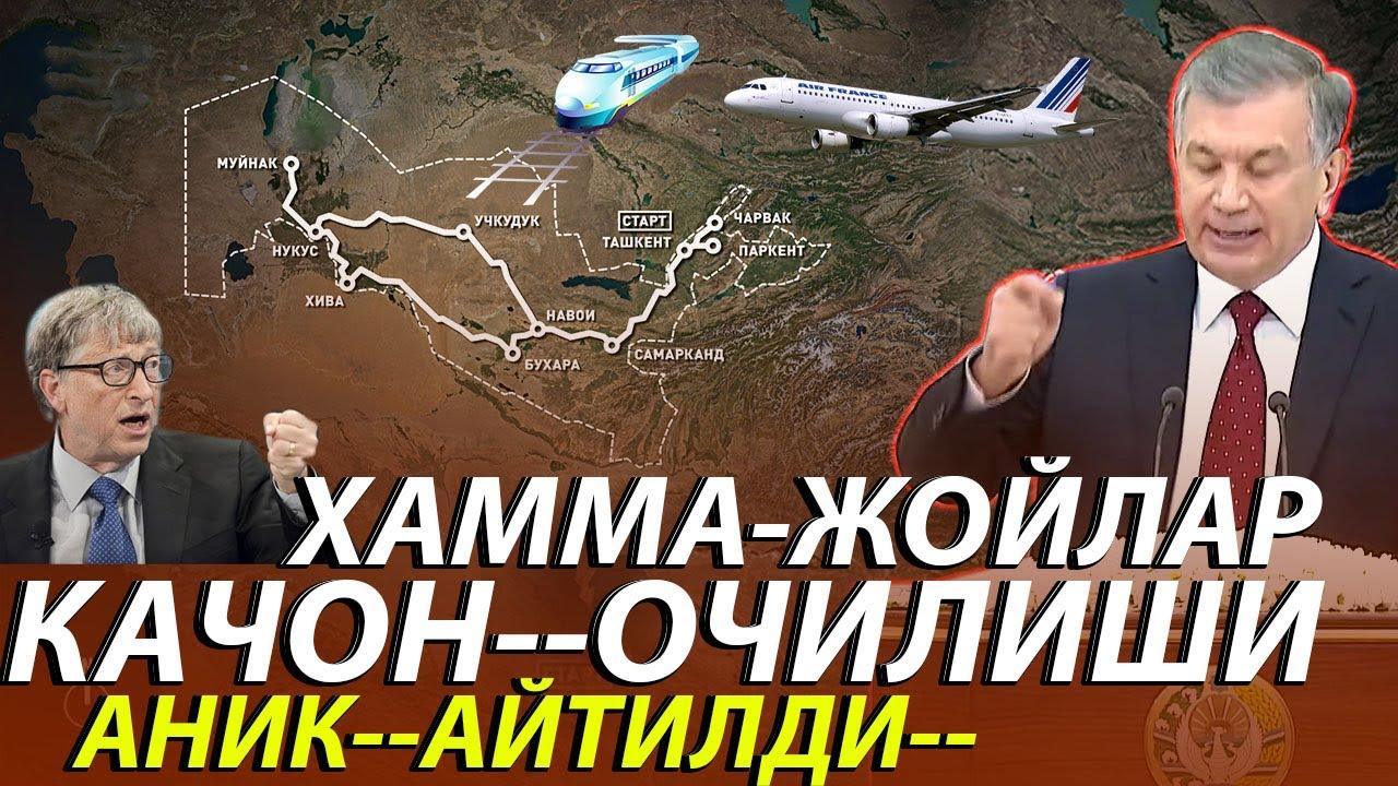 TEZKOR---ХАММА КУТГАН ХАБАР--ХАММАСИ--КАЧОН ТУГАЙДИ MyTub.uz