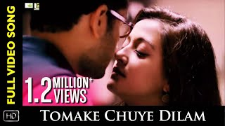 Bastushaap Bangla Movie || Tomake Chuye Dilam Video Song | Raima Sen, Abir Chatt …