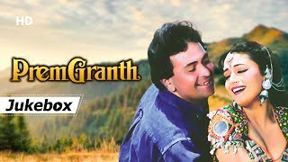 Prem Granth Songs 1996 Rishi Kapoor Madhuri Dixit Hits Of Laxmikant Pyarelal Bollywood Song