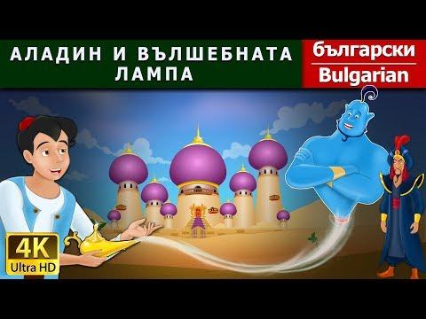 АЛАДИН И ВЪЛШЕБНАТА ЛАМПА | приказки | детски приказки | приказки за лека нощ | Български приказки