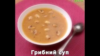Грибной суп с фасолью. Пошаговый Видео Рецепт