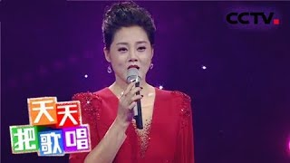 Gambar cover 《天天把歌唱》 20180125 女儿情   CCTV综艺