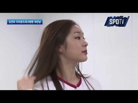 Yuna Kim Baseball Pitching for Samsung Lions BTS SPOTV/ 김연아 삼성 라이온즈 야구 시구 비하인드 스포티비