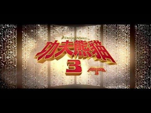 《功夫熊貓3》 香港15秒廣告 Kung Fu Panda 3 Hong Kong 15s TVC thumbnail