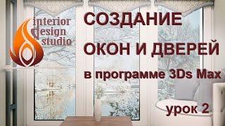 Создание окон и дверей в квартире в 3Ds Max - урок №2