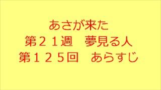 連続テレビ小説 あさが来た 第21週 夢見る人 第125回 あらすじです。 ...