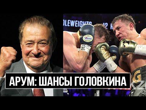 Боб Арум Оценил Реальные Шансы Головкина Победить «Канело» | Новости Бокса